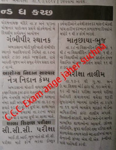 Kutch District ITI CCC Exam Admission Notification 2014