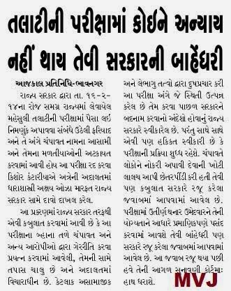 Revenue Talati Exam and Result 2014 Related News