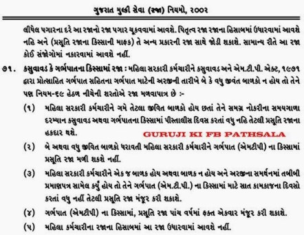 Sarkari Mahila Karmchari Kasuvavad Ke Garbhpat Kissama Raja Na Niyamo