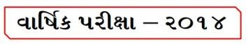 Varshik Pariksha Aayojan 2014 PDF File