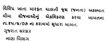 Vidyadeep Yojana Latest Circular 01-04-2013