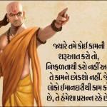 Chanakya NITI 6