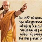 Chanakya NITI 9