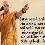 Chanakya NITI 2