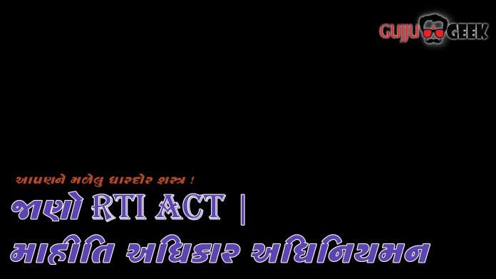 જાણો RTI ACT   માહિતી અધિકાર અધિનિયમ