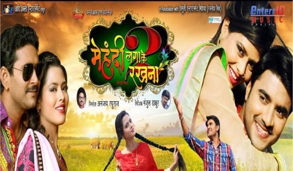 Mehandi Laga Ke Rakhna 2 2018, Entertainment, प्रदीप पांडे, प्रदीप पांडे मूवी, प्रदीप पाण्डेय , प्रदीप पांडेय चिंटू , प्रदीप पांडे वीडियो, Pradeep Pandey, Pradeep Pandey Movie, mehandi laga ke rakhna 2, mehandi laga ke rakhna 2 film, mehandi laga ke rakhna 2 song, mehandi laga ke rakhna 2 movie bhojpuri, mehandi laga ke rakhna 2 bhojpuri picture, Mehandi Laga Ke Rakhna 2 Cast, Mehandi Laga Ke Rakhna 2 Release Date, Mehandi Laga Ke Rakhna 2 review
