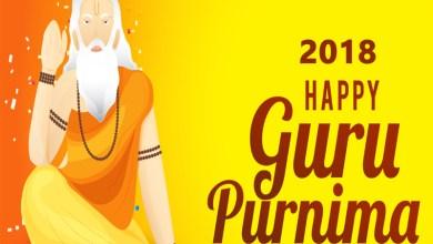 Photo of Guru Purnima 2018, Status, Quotes, Images, Essay, Speech, Story
