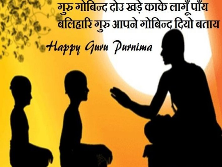Guru Purnima, Guru Purnima 2018, Guru Purnima Status, Guru Purnima in hindi, Guru Purnima Quotes, Guru Purnima Wishes, Guru Purnima Images, Guru Purnima Essay, Guru Purnima Speech, guru purnima 2018 date in india, guru purnima photos, guru purnima pics, guru purnima celebrate, Quotes for guru purnima, guru purnima SMS, guru purnima Massage, guru purnima story, happy Guru Purnima, guru purnima quotes for teachers,