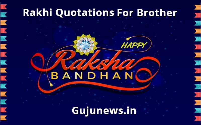 raksha bandhan quotation for brothers, raksha bandhan quotations brother, rakhi quotations for brother, rakhi quotes for brother, rakhi quotes for brother in english, best rakhi quotes for brother, rakhi quotation for brother, happy rakhi quotes for brother, rakhi quotes for younger brother, rakhi quotes for elder brother, rakhi quotes for big brother, raksha bandhan quotes, raksha bandhan quotes for brother, raksha bandhan quotes in english, raksha bandhan quotes with images,