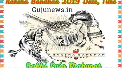 Photo of Raksha Bandhan 2019 Date, Mahurat Time And Rakhi Puja Mahurat