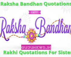 raksha bandhan quotation, raksha bandhan quotation for sister, raksha bandhan quote for sister, raksha bandhan quotation in english, raksha bandhan quote in english, raksha bandhan quotes for sister, rakhi quotations for sister, rakhi quotes for sister, best rakhi quotes for sister, rakhi special quotes for sister, rakhi quotes for sister in english, happy rakhi quotes for sister, quotes for raksha bandhan, quotes on raksha bandhan, raksha bandhan beautiful quotes,