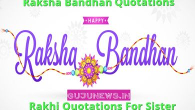 Photo of Raksha Bandhan Quotations – Rakhi Quotations For Sister, Rakhi Quotes