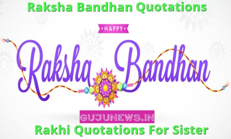 raksha bandhan quotation, raksha bandhan quotation for sister, raksha bandhan quote for sister, raksha bandhan quotation in english, raksha bandhan quote in english, raksha bandhan quotes for sister, rakhi quotations for sister, rakhi quotes for sister, best rakhi quotes for sister, rakhi special quotes for sister, rakhi quotes for sister in english, happy rakhi quotes for sister, quotes for raksha bandhan, quotes on raksha bandhan, raksha bandhan beautiful quotes,