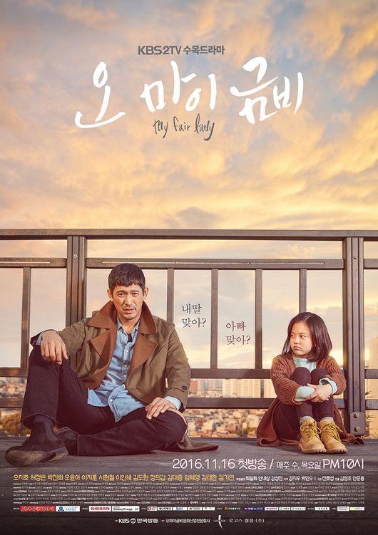 Oh My Geum-Bi poster via soompi