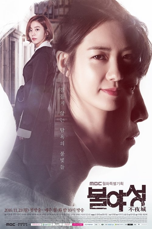 Poster drama Night Light via soompi