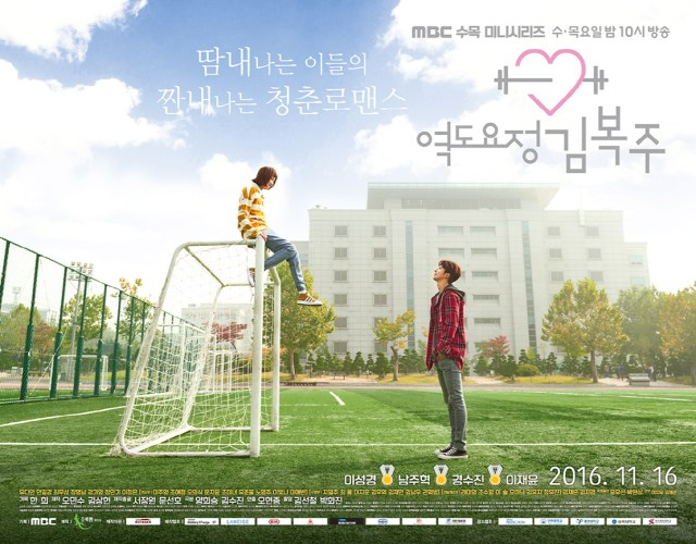 Weightlifting Fairy, Kim Bok-Joo poster via asianwiki