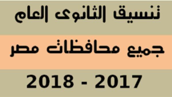 نتيجة الثانوية العامة 2018 بالأسم ورقم الجلوس عبر موقع وزارة