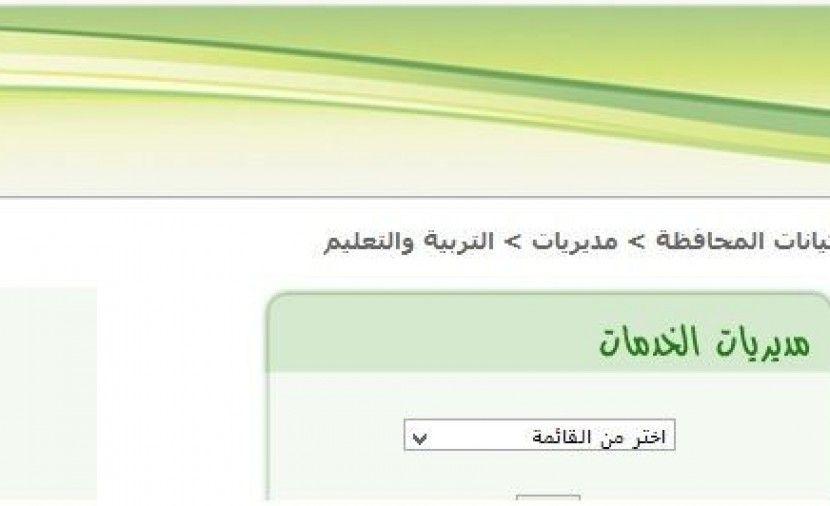 تراند اليوم البوابة الالكترونية لمحافظة المنوفية نتائج