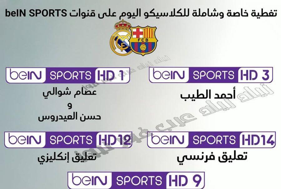 إضبط تردد قناة بي إن سبورت المفتوحة Bein Sport الجديد 2019