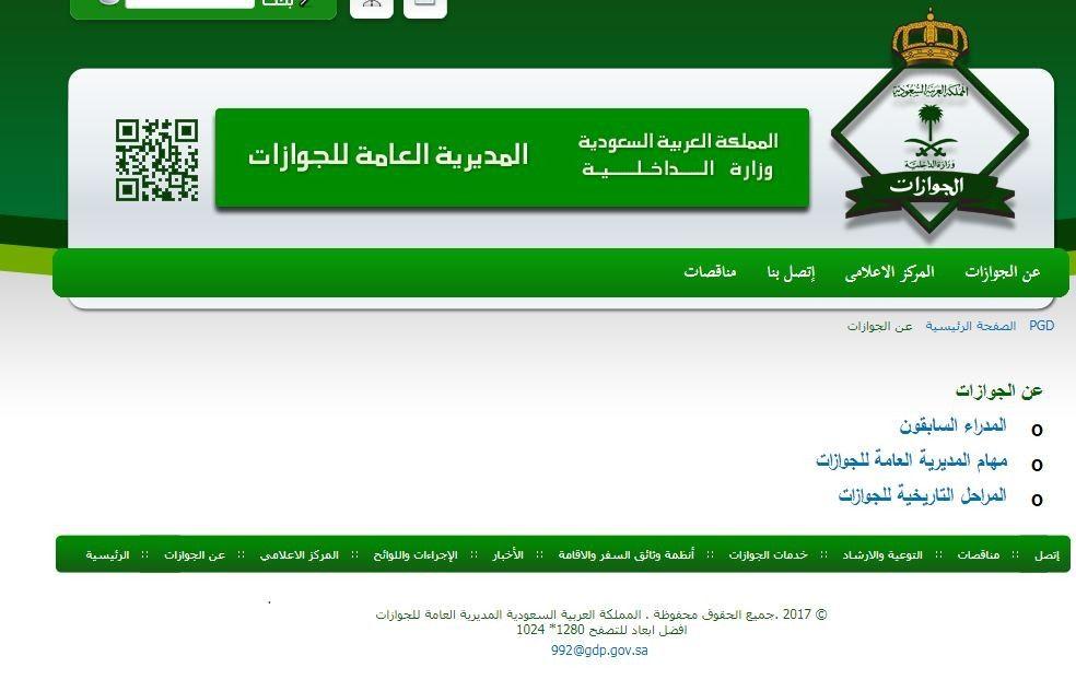 الاستعلام عن جواز السفر برقم الهوية على موقع وزارة الداخلية السعودية