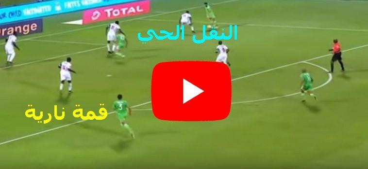 يلا شوت مشاهدة مباراة الجزائر والسنغال بث مباشر Yalla Shoot كورة