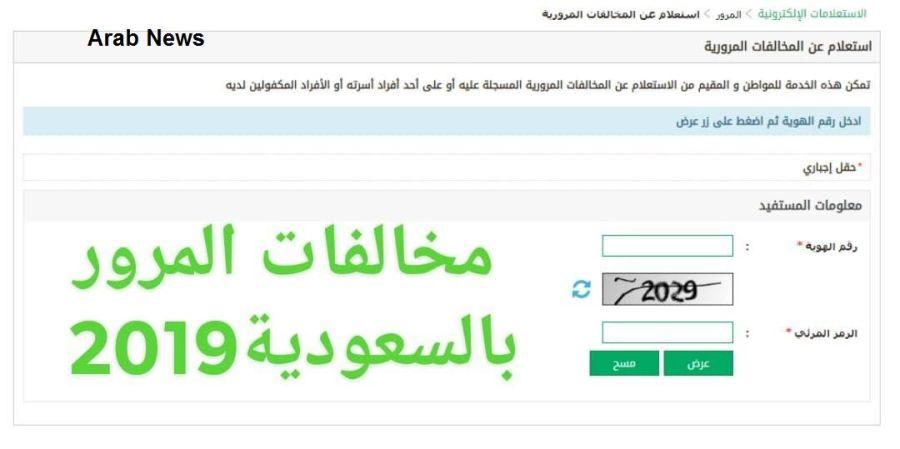 الاستعلام عن مخالفات المرور برقم اللوحة أو رقم الرخصة في مصر