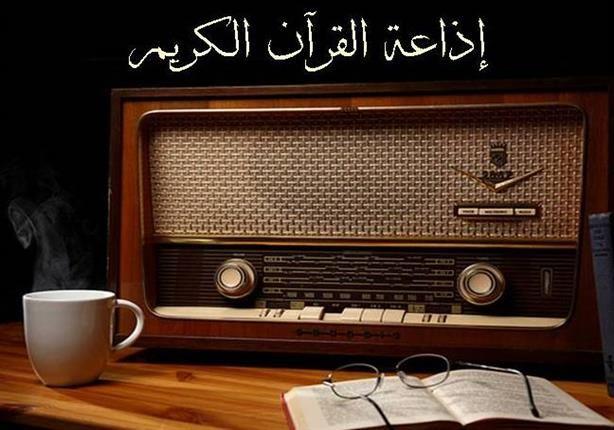 تردد إذاعة القرآن الكريم عبر النايل سات بجميع المحافظات