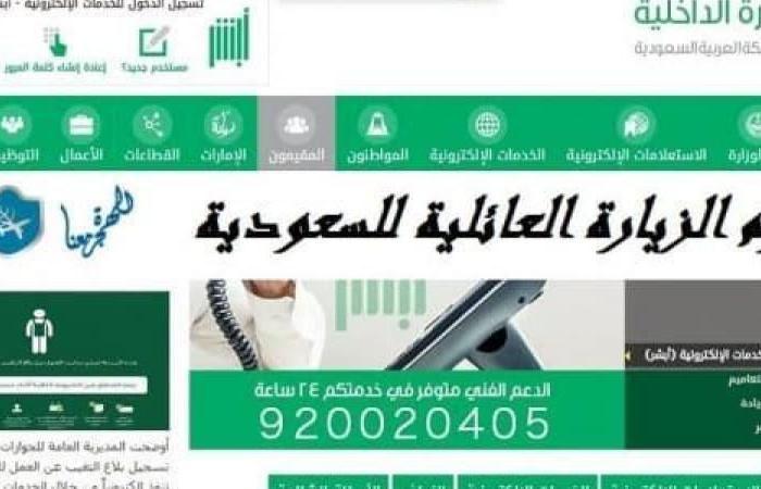 رسوم الزيارة العائلية 2019 لأول مرة فى السعودية وشروط تقديم طلب