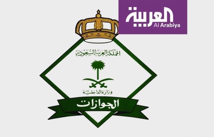 الجوازات السعودية تفرض غرامات جديدة وتصدر توجيهات عاجلة لجميع