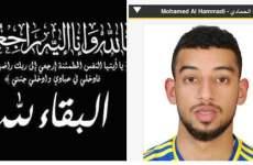 Emirati footballer dies in road accident
