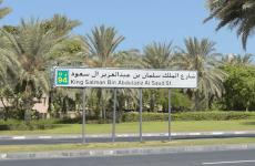 Dubai ruler renames street after Saudi's King Salman