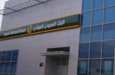 Saudi Hollandi Bank Q4 Net Profit 347.3m Riyals