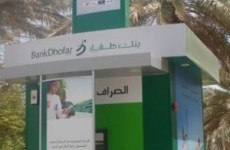 Oman's Bank Dhofar Aims For Merger Talks With Bank Sohar