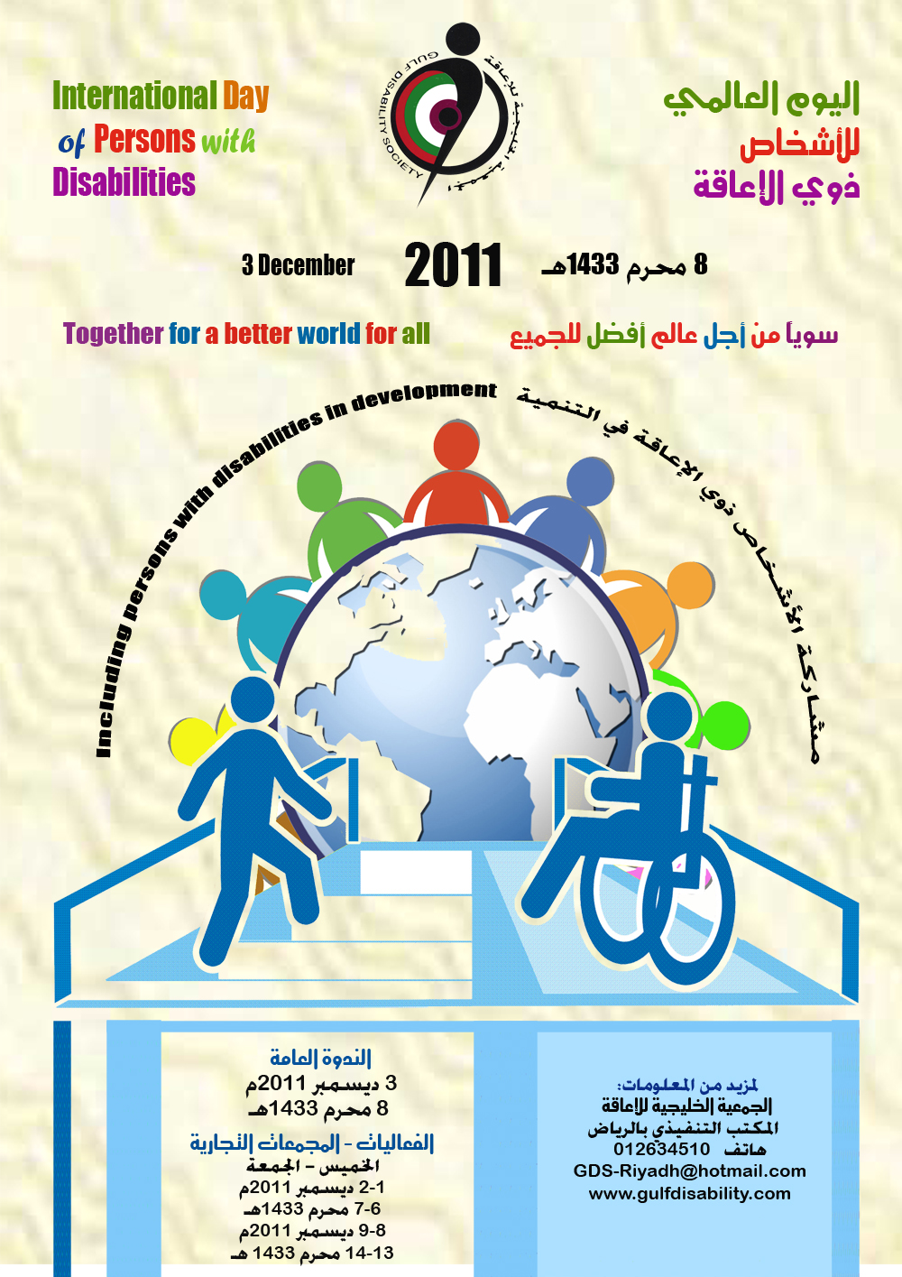 اليوم العالمي للإعاقة 2011