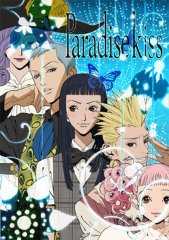 Paradise Kiss VF