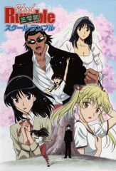 School Rumble VOSTFR