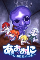 Ao Oni The Animation VOSTFR
