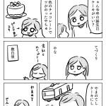 【1話完結漫画】3歳の誕生日、何する?