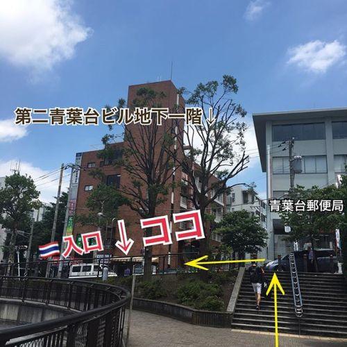 【GUMIへのアクセス】青葉台駅改札を出て右へ。(北口方面)トモズ(薬局)の横を通り、屋根付きのバスロータリーを真っすぐ進みきります。小さい階段を上がると目の前に郵便局があります。その左隣にある煉瓦造りのビルの地下1階がグミです。自動販売機横の入口から階段を降りて下さい。 (桜台方面から→花屋チャコさんとカメラ屋の間にある階段を降りて地下へ) ※場所が分かりづらい場合はお気軽にお電話下さい。また、お車でお越しの方は 近くのコインパーキングをご利用下さい。#横浜 #青葉台 #田園都市線 #郵便局 #アクセス #リラクゼーションサロン #グミ #タイ古式マッサージ#タイ式リフレクソロジー #ヘッドセラピー#アロマオイルトリートメント#ハンドマッサージ #首 #バーム #駅近 #だから #雨でも #ok #便利 #隠れ家 #こだわり #空間 #シンプル#アジアン #インテリア #タイ雑貨 #まったり #のんびり