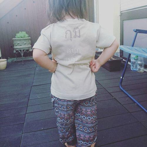 【GUMI♡STYLE】*育休中のGUMIスタッフコビさんから送られてきた写真*ポーズもとってすっかりお姉さん生まれた時につくったグミTとパンツは私たちセラピストとお揃いです。丁度いいサイズになりました〜♩いつでもグミで働けるね!笑*Tシャツのタイ語は…กุมีグミสนุกサヌック(楽しく)สบายๆサバーイサバーイ(心地よく)ไม่เป็นไรマイペンライ(大丈夫、なるようになるさ) *#タイ古式マッサージ #マッサージ#リラックス #東急田園都市線#青葉台駅#リラクゼーションサロンGUMI#design #Tシャツ#สนุก#สบายๆ#ไม่เป็นไร