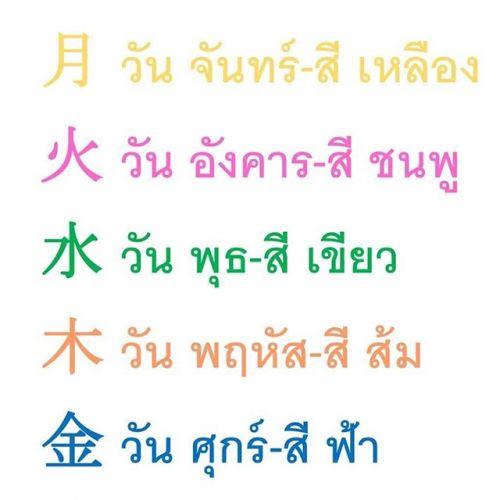 【タイ語・曜日と色】覚えるのは大変なのに忘れるのは簡単…笑#ลืมแล้ว !55 *タイでは曜日占いが主流で曜日別に決まった色や仏像があります。皆んな自分が生まれた曜日を知っていてその色を身につけると幸運をもたらすと言われています。タイで黄色い服を着ている人が多いのはプミポン国王が月曜日生まれで黄色だから。王様に敬意を払っているからなんですちなみに、8月12日はタイの母の日でシリキット国王妃の誕生日。金曜日生まれなので街中が水色になります *** ️8月・お盆中も休まず営業️ #東急田園都市線 #青葉台駅 #横浜 #マッサージ #タイ式 #リフレ#癒される #サロン #駅近 #便利#お気に入り #タイ語 #勉強 #単語 #パーサータイ#タイ人 #大好き #試験 #本当にやる気はあるのか? #555