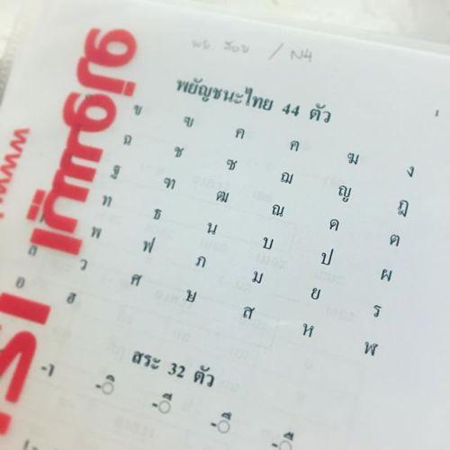 試験に向けて…久々のタイ語。---------------#thai #タイ人 #ภาษาไทย #タイ文字#タイ語検定#青葉台 #タイ古式マッサージ#田園都市線 #マッサージ #駅近#リラクゼーションサロン #gumi#interior #asia #simple