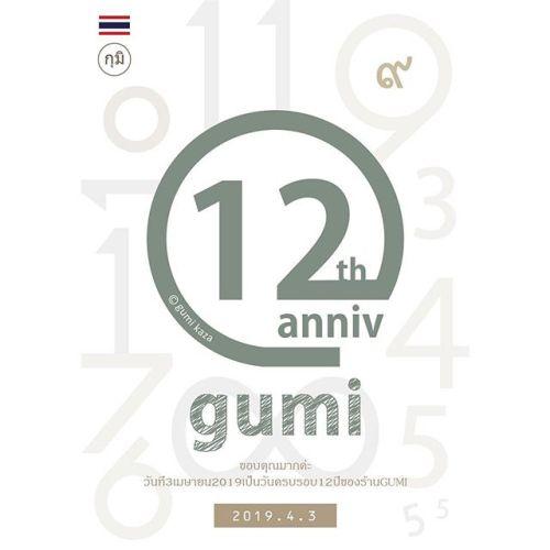 【✧⁎12th ANNIVERSARY⁎✧】 -2019年4月3日お陰さまでGUMIは12周年を迎えます。 お客様をはじめ、GUMIに関わって下さっている沢山の方々に心より感謝申し上げます。 月、時間、星座、干支…「12」は何か特別な数字。12年一区切り。また一から初心を忘れず精進して参ります。今後共どうぞよろしくお願い致します。 4月ご来店のお客様に、ささやかながらプレゼントをご用意しております(^^) リラクゼーションサロンGUMIスタッフ一同---------#ありがとうございます#祝 #12周年#anniversary#リラクゼーションサロン #gumi #happybirthday #田園都市線 #青葉台 #駅近サロン#タイ古式マッサージ#タイ式リフレクソロジー #タイ古式 × #アロマ#ヘッドセラピー#マッサージ#thai #チェンマイ #旅行#癒し #こだわり #空間 #interior#simple #design #graphic#パグ #pug #犬
