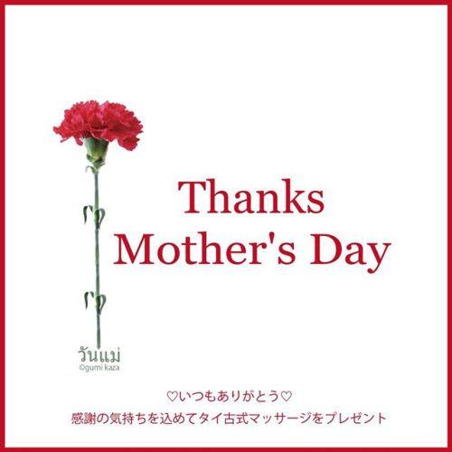 【マッサージギフト券】♡母の日のプレゼントに♡日頃の感謝の気持ちを込めて…お花と一緒に「マッサージ」のプレゼントはいかがですか?各種コースギフト券店頭・インターネットより販売中です♀️-------------------------------------タイ古式マッサージ40分コース¥4.000〜  ︎    GWも営業中東急田園都市線・青葉台駅よりすぐ———————————————【リラクゼーションサロンGUMI】横浜市青葉区青葉台1-14-1第二青葉台ビル地下一階11:00-19:00045-507-4710———————————————#母の日 #mother's #お花#gift #present#マッサージギフト券 #ギフト#プレゼント#令和 #空間 #癒し#リラックス #リセット #reset#観葉植物 #インテリア#横浜 #青葉台 #青葉区 #タイ式#雑貨 #diy #simple #design#pug #dog #dogstagram#フレブル #鼻ぺちゃ #パグ