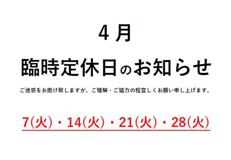 4月【臨時定休日】