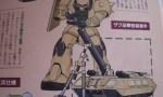 【ガンダム】ザク迫撃砲装填手 局地専用的なザク