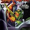『機動戦士クロスボーン・ガンダム DUST (5) (コミックス)』が発売開始!