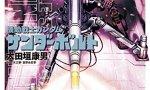 『機動戦士ガンダム サンダーボルト 12 (コミックス)』が本日発売!