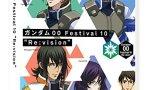 """『ガンダム00 Festival 10 """"Re:vision"""" [Blu-ray]』が本日発売!"""