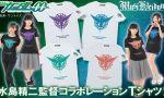 【ガンダム00】水島精二監督とコラボしたTシャツが登場!